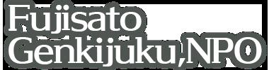 Fujisato Genkijuku,NPO